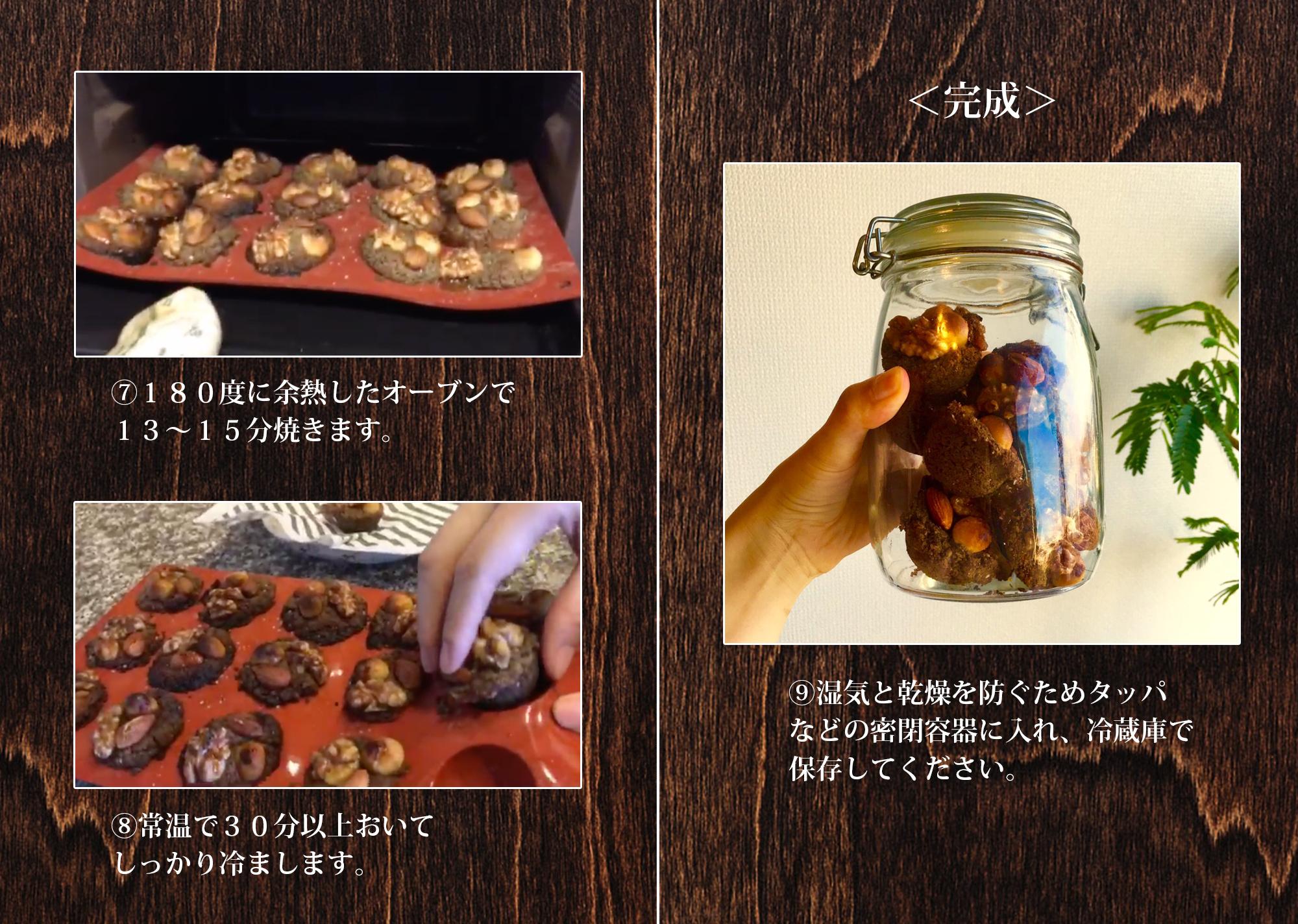bcookie-2how