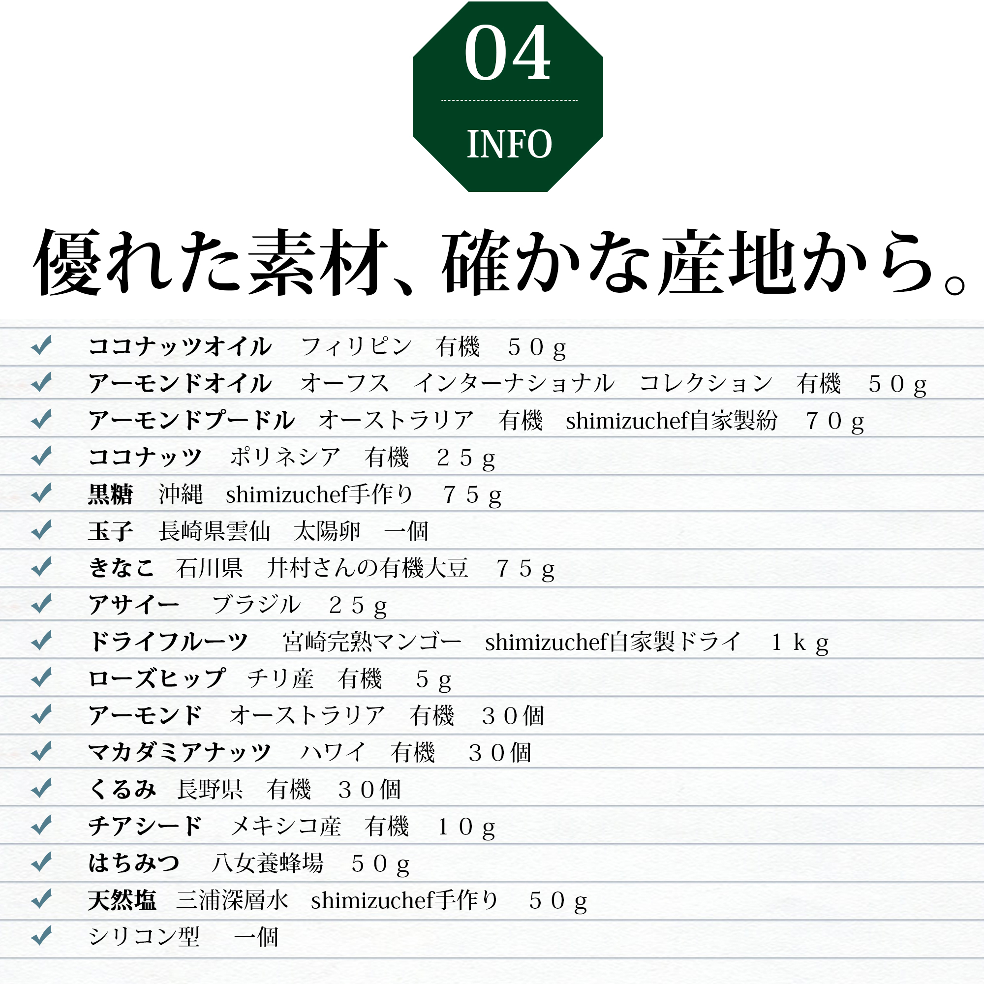 bcookie-info1